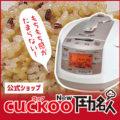 超高圧炊飯器 新米キャンペーン 11月25日(土)まで